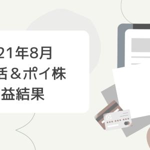 【2021年8月】ポイ活&ポイ株収益結果