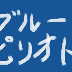 【2021秋アニメ】ブルーピリオド ~好きなことってありますか?~