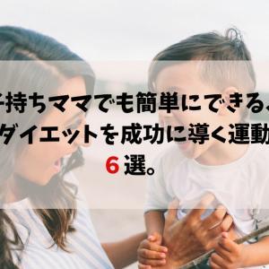 子持ちママでも簡単にできる、ダイエットを成功に導く運動6選。