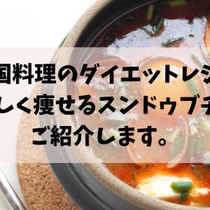 【韓国料理のダイエットレシピ】美味しく痩せるスンドゥブチゲをご紹介します。