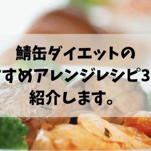 鯖缶ダイエットのおすすめアレンジレシピ3選を紹介します。