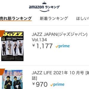 [雑誌]Amazon ジャズ雑誌部門にて1位です!