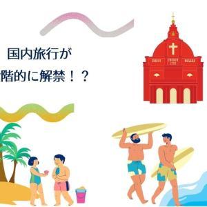 国内旅行が解禁されるかも!? MOTACが観光の段階的な再開を提案!