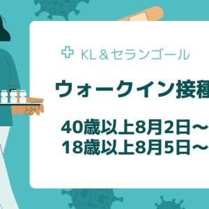 【マレーシア】ウォークイン接種は40歳以上8/2~、18歳以上は8/5~開始!