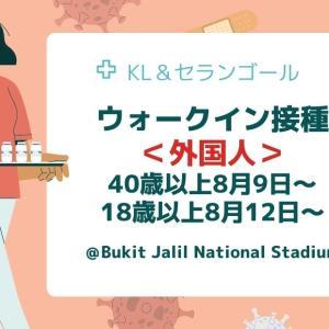 【マレーシア】ウォークイン接種詳細 – 日本人は会場&日程に注意が必要です!