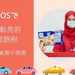 POS(郵便局)で免許&道路税の更新業務が再開!