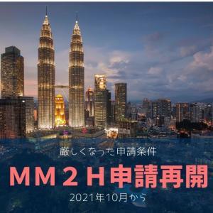 【マレーシア】MM2Hが再開も、一気に厳しくなった申請条件
