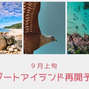 9月上旬にランカウイ島やレダン島などのリゾートアイランドが再開予定