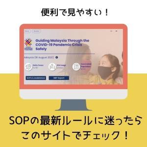 【マレーシア】最新のSOPが簡単チェック!出来るサイト発見👀