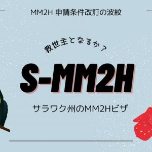 【マレーシア】MM2H条件改定の波紋。S-MM2Hの裏技?