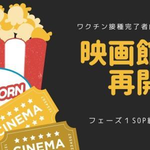 【マレーシア】映画館が再開!