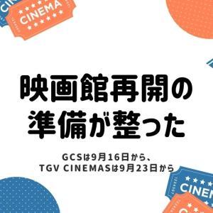 【マレーシア】映画館再開の準備が整った!
