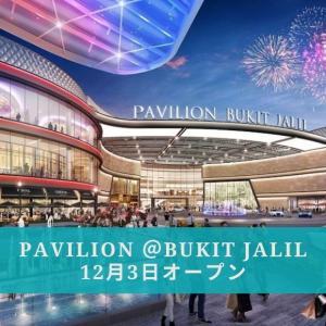 【マレーシア】12月オープン!パビリオン@Bukit Jalilにはどんなお店が入る?