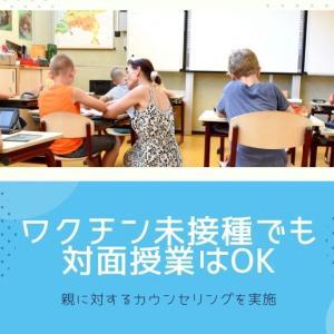 【マレーシア】ワクチン未接種でも対面授業OKに!