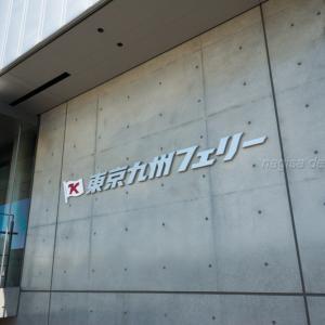 九州直行! 横須賀フェリーターミナル開業