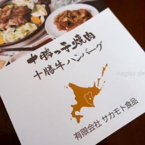 ふるさと納税2021 その2 北海道十勝から焼肉用ハラミ