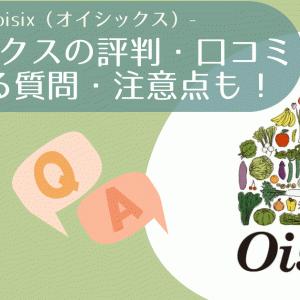 oisix(オイシックス)の評判・口コミ!よくある質問と注意点