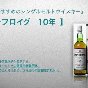 ラフロイグ10年|家飲みにオススメのウイスキー⑤|BAR SENDA
