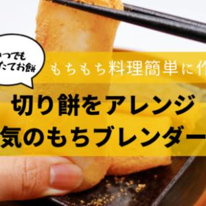 切り餅をアレンジ人気のもちブレンダー!もちもち料理簡単に作れる?