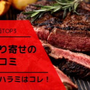 焼肉取り寄せの口コミでおすすめハラミはコレ!通販の評価TOP3