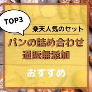 パンの詰め合わせ通販無添加のおすすめは?楽天人気のセットTOP3
