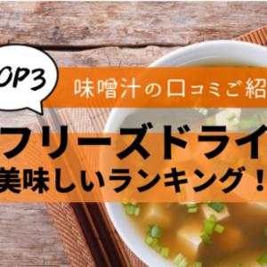 フリーズドライの美味しいランキング!味噌汁の口コミご紹介TOP3
