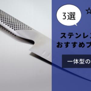 ステンレス包丁のおすすめブランド!一体型の三徳包丁はコレ【3選】