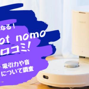 neabot nomoの口コミ!気になる吸引力や音について調査