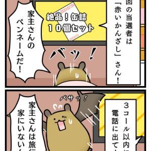 第百四十九話 「視聴者プレゼント」