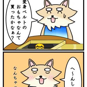 第百八十九話 「変身ベルト!?」
