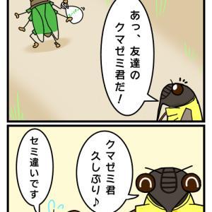 夏休み企画 2コマ漫画 第八話 「セミ違い」