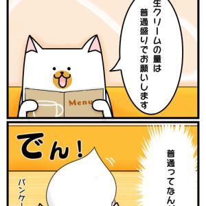 夏休み企画 2コマ漫画 第九話 「普通盛り」