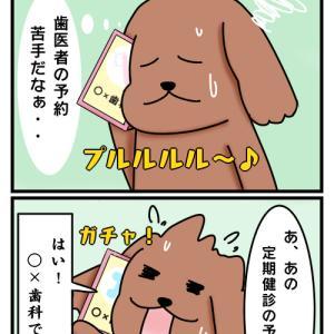 夏休み企画 2コマ漫画 第十一話 「歯医者の予約」