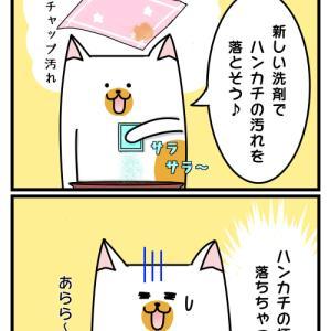 夏休み企画 2コマ漫画 第十四話 「ハンカチの汚れ」