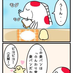 夏休み企画 2コマ漫画 第十六話 「食パンマスター」