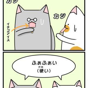 夏休み企画 2コマ漫画 第十八話 「ふぁふぁい」