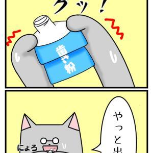 夏休み企画 2コマ漫画 第二十一話 「歯磨き粉」