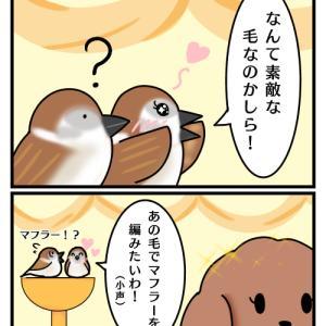 夏休み企画 2コマ漫画 第二十二話 「素敵な毛」