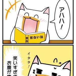 夏休み企画 2コマ漫画 第二十三話 「アハハとイタタ」