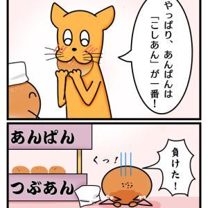 夏休み企画 2コマ漫画 第二十五話 「あんぱん」