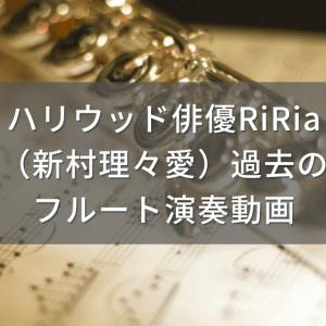ハリウッド俳優RiRia(新村理々愛)過去のフルート演奏も派手?