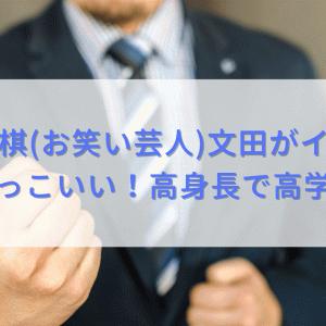 囲碁将棋(お笑い芸人)文田がイケメンでかっこいい!高身長で高学歴!