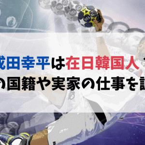 成田幸平(ハンドボール)は在日韓国人?両親の国籍や実家の仕事を調査!