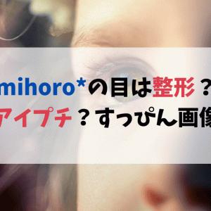 mihoro*(みほろ)の目は整形?二重はアイプチ?すっぴん画像で比較