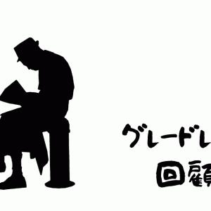 SG全日本選抜オートレース 2021/09/26