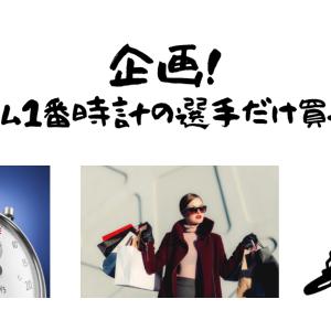 浜松・企画 2021/08/04