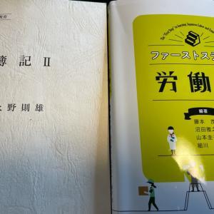 簿記IIと労働法スタート
