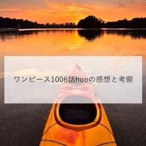 [ヒョウ五郎とマルコが強い]ワンピース1006話huoの感想と考察