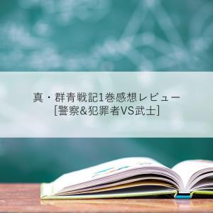 真・群青戦記1巻感想レビュー[警察&犯罪者VS武士]