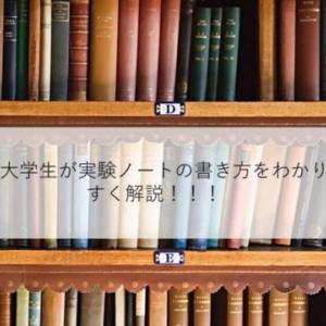 理系大学生が実験ノート(ラボノート)の書き方わかりやすく解説!